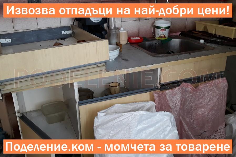 изхвърлят стари вещи и покъщнина Берковица