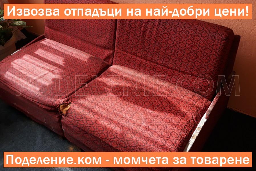 Фирма пренася мебели