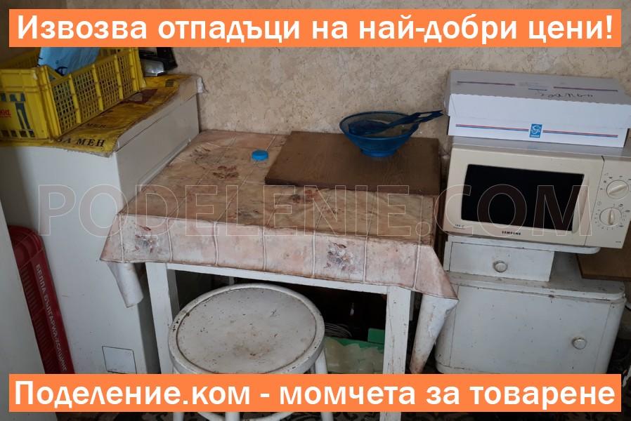 Цена за услуга изхвърля мебели и стари вещи в София