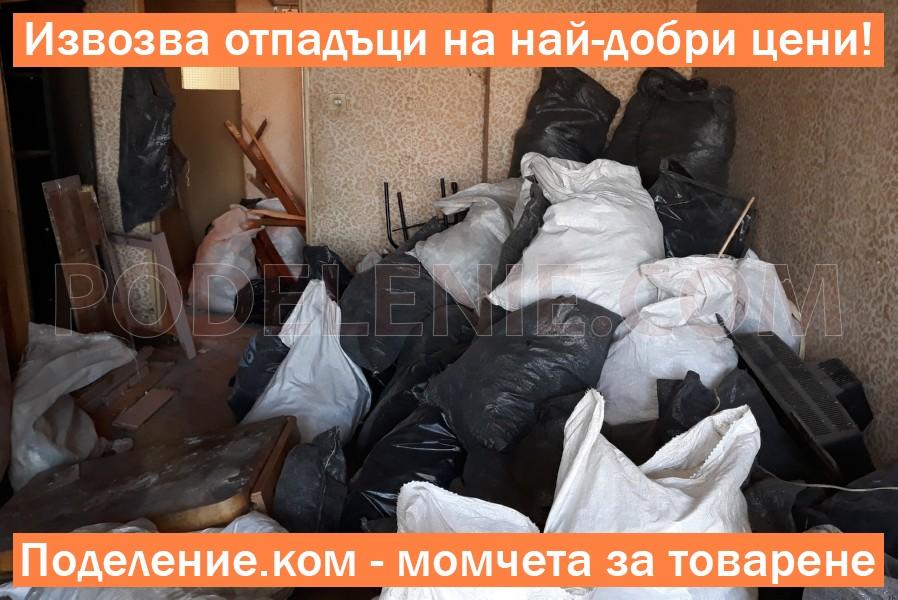 Изхвърляне на битови отпадъци Благоевград