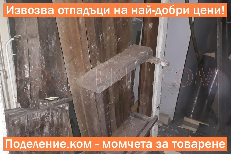 Услуга изхвърля мебели от апартамент Габрово