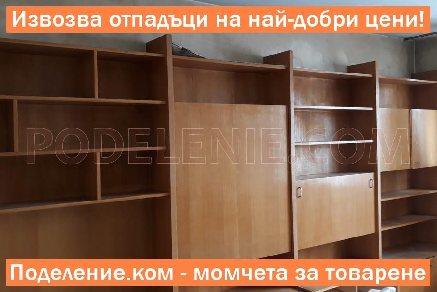 Услугата изхвърля мебели от апартамент Търговище