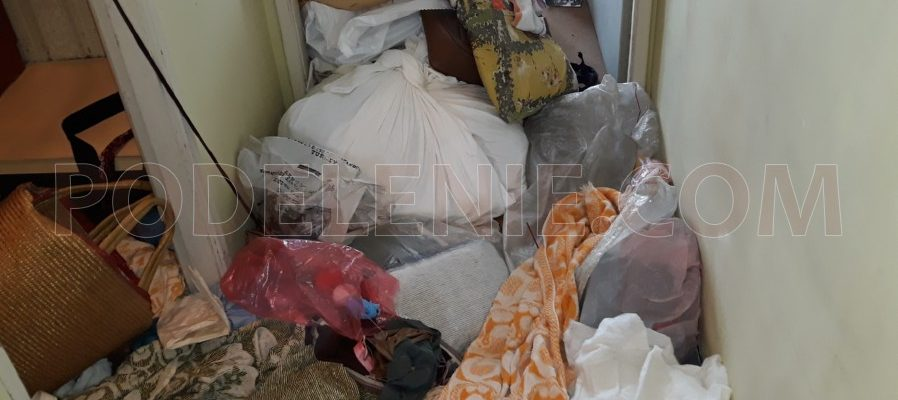 апартамент с боклук Благоевград