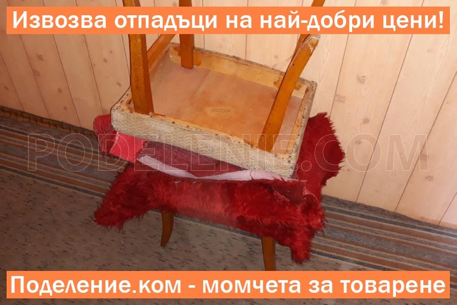 Извозва и изхвърля стари мебели Разград