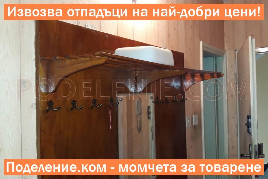 Cenite събиране на стара вещ Софияира шкафове в София