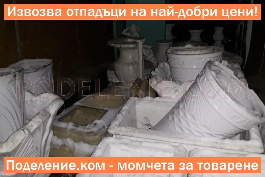 Услугите изнася стар диван в Габрово