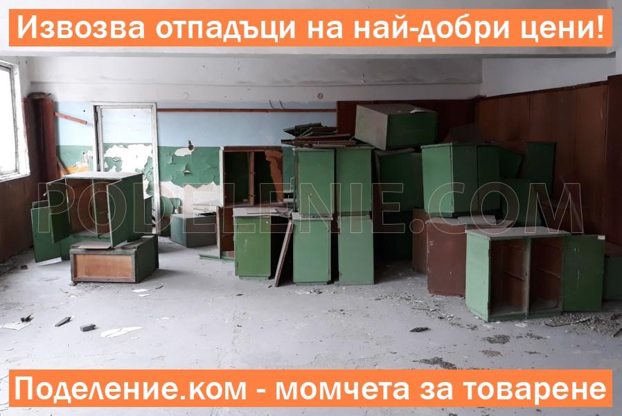 Оферта изнася стар диван в Благоевград
