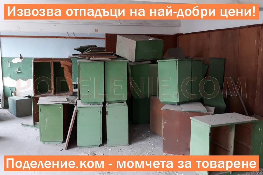 Фирма Разград за демонтаж изнася извозва шкафове