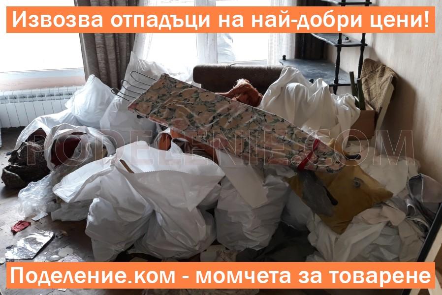 Изнася и извозва старо легло и гардероб Варна