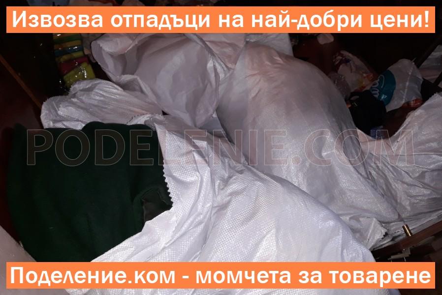 Извозва строителни отпадъци Хасково