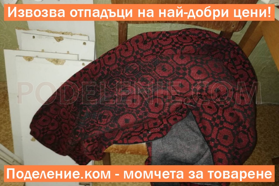 Изхвърляне и демонтаж на гардероб Сливен