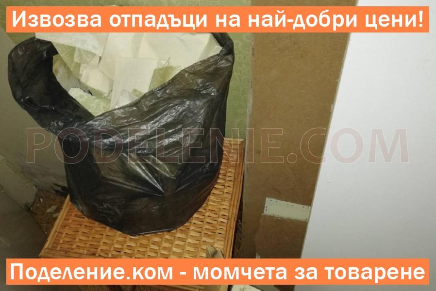 Извозване в Русе
