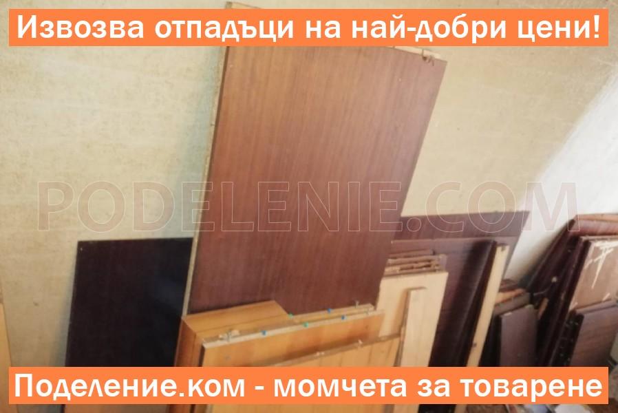 опразване на жилище с мебел