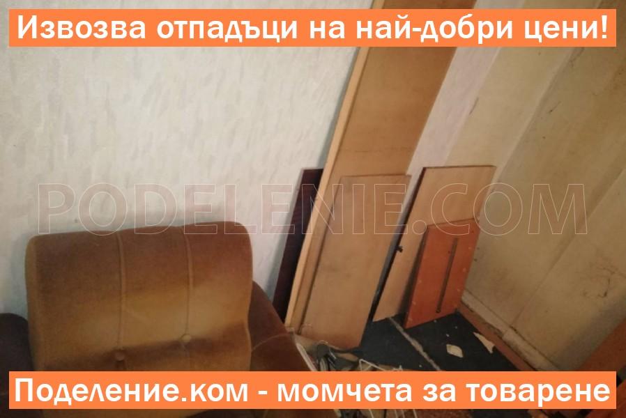 Изхвърляне на спалня и мебели Бургас
