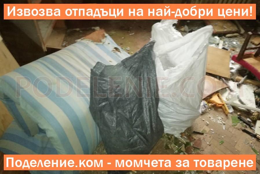 Изхвърляне на гардероб Разград