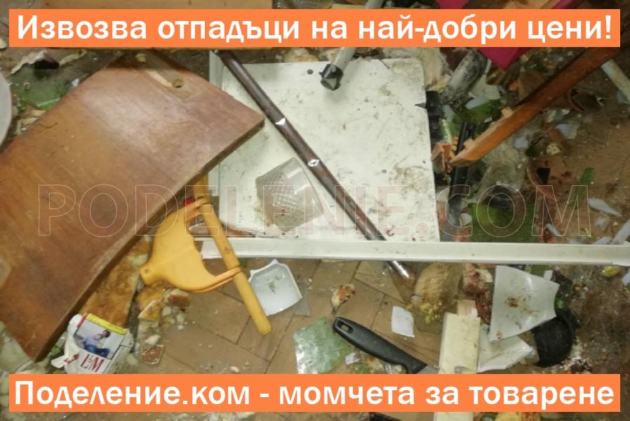 Изхвърляне на спалня и мебели във Враца