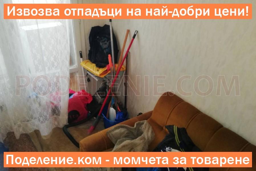 Поделение Видин за изхвърляне спалня
