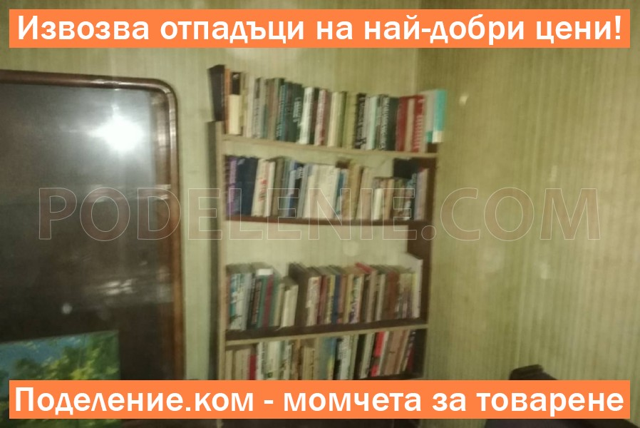 Опразване на жилище Пловдив