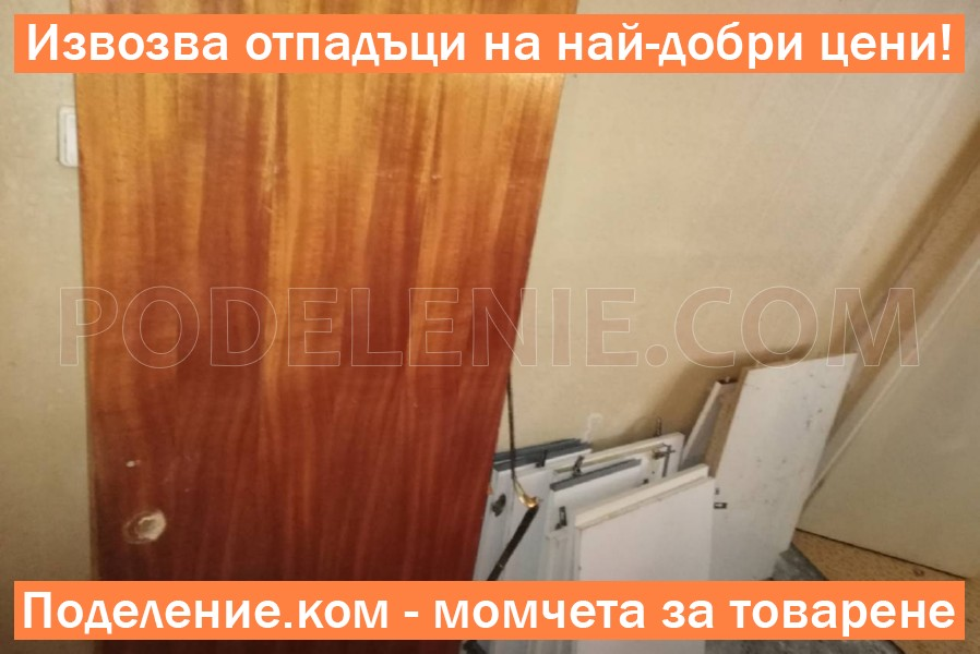 Услуга за Шумен - извозване и изхвърляне на стари мебели