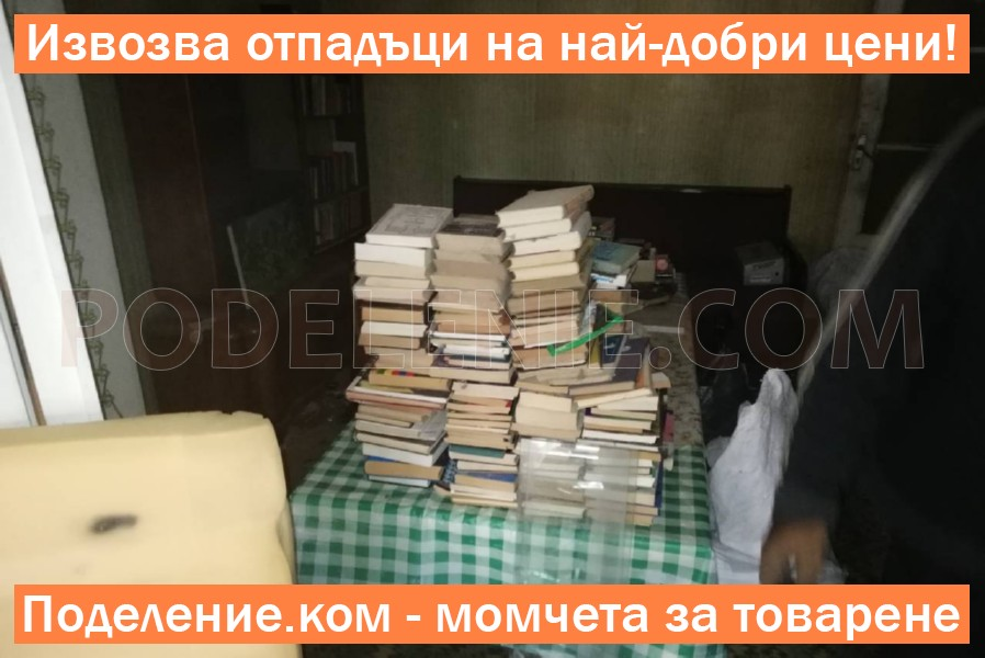 Фирма в Бургас за изхвърляне на клони