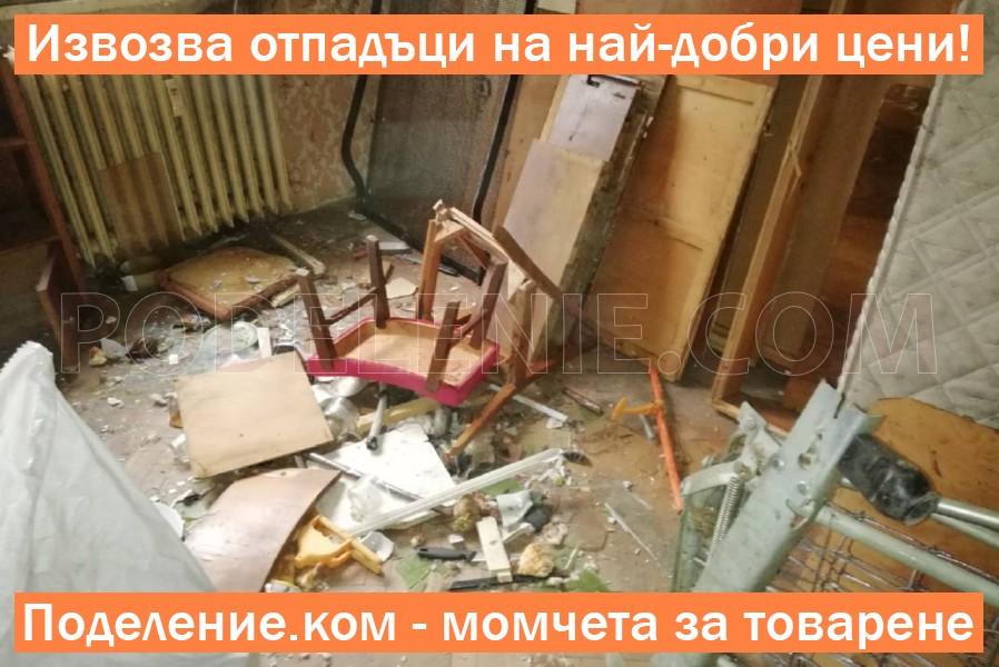 Изхвърляне спалня и мебели Плевен