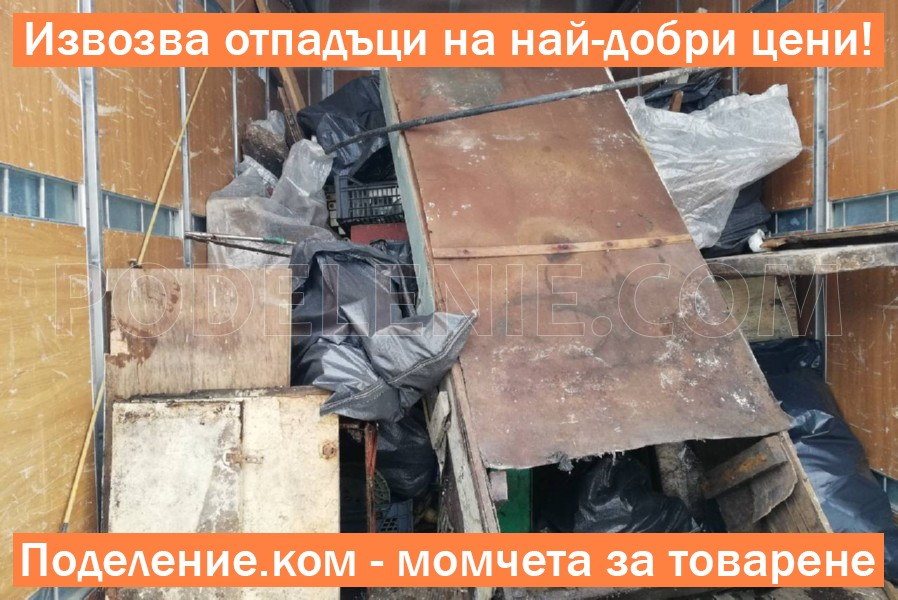Демонтаж и извозване на мебели Шумен
