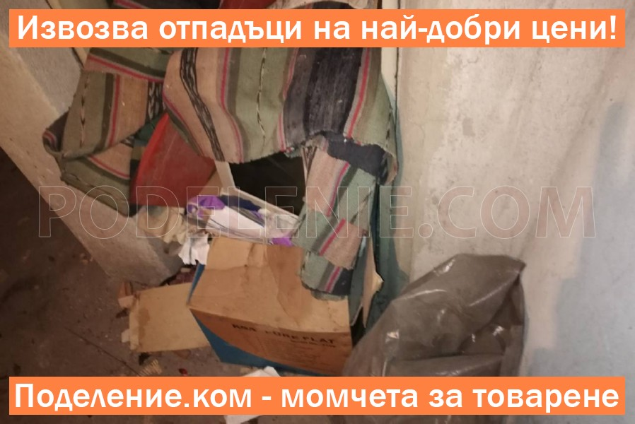Изнася и извозва старо легло и гардероб Добрич