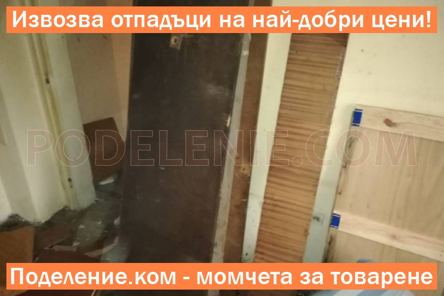 Екипи изхвърлят спалня и мебели Варна