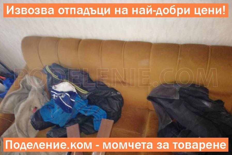 Фирма по изхвърляне на стар диван във Варна