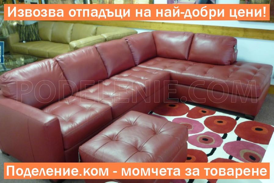 Фирма в Добрич по изхвърляне на стар диван